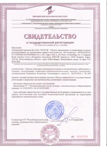 сертификат на порошок Мистик